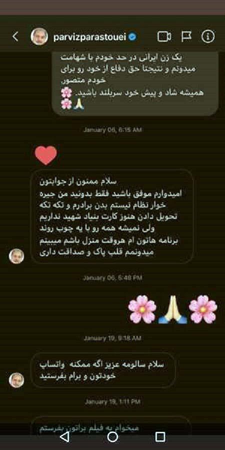 واکنش پرویز پرستویی به افشای چت اینستاگرامی اش با سالومه (عکس)