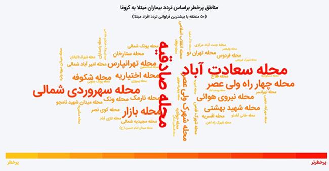 نقشه کرونایی ترین مناطق تهران را ببینید سعادت آباد و صادقیه کرونایی ترین نقاط تهران(عکس)