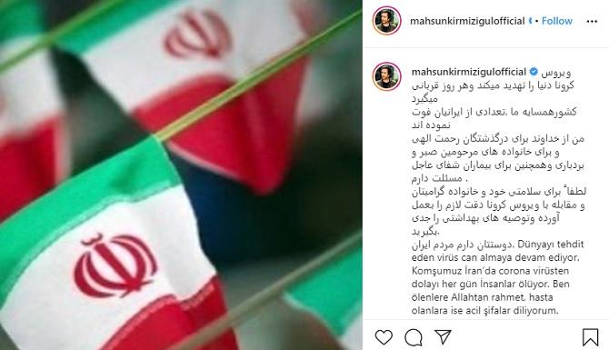 همدردی ماهسون خواننده ترکیه ای با مردم ایران (عکس)