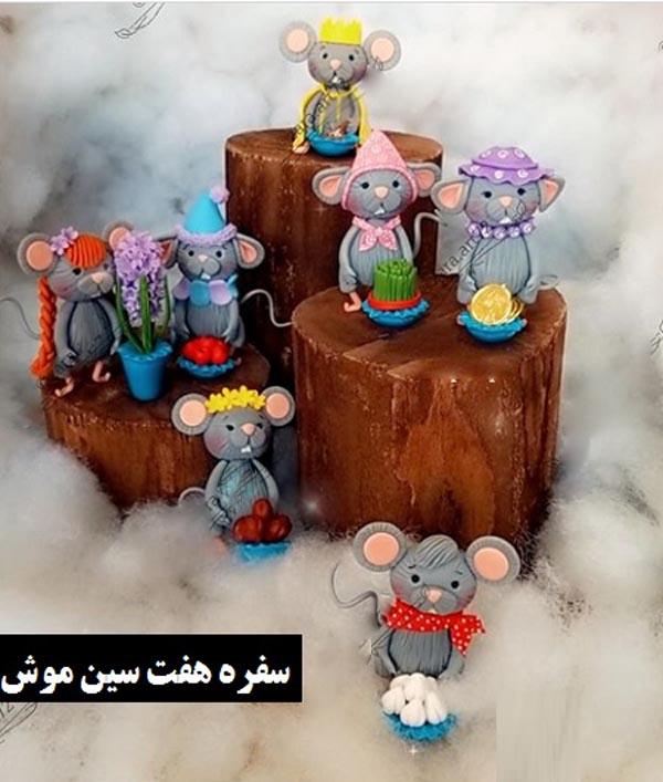 مدل جدید سفره هفت سین نوروز 1399 سال موش