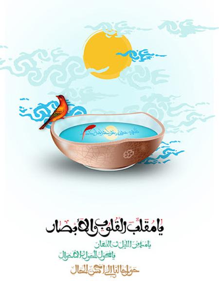 کارت پستال تبریک عید نوروز