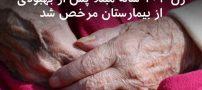 پیروزی پیرزن 103 ساله سمنانی بر کرونا