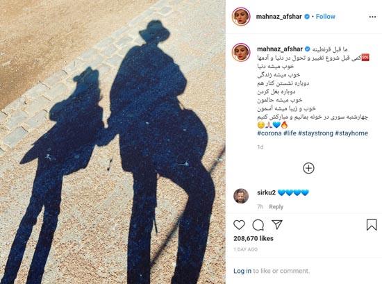 چهارشنبه سوری مهناز افشار و دخترش در خارج (عکس)