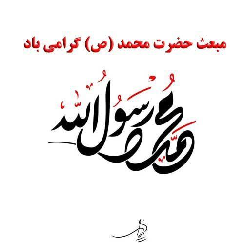 پیامک و عکس تبریک عید مبعث رسول اکرم