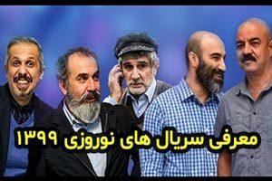 معرفی تمام سریال های عید نوروز 1399 + ساعت پخش