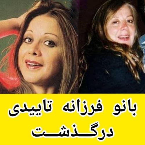 فرزانه تاییدی بازیگر مشهور قبل از انقلاب درگذشت (عکس و بیوگرافی)