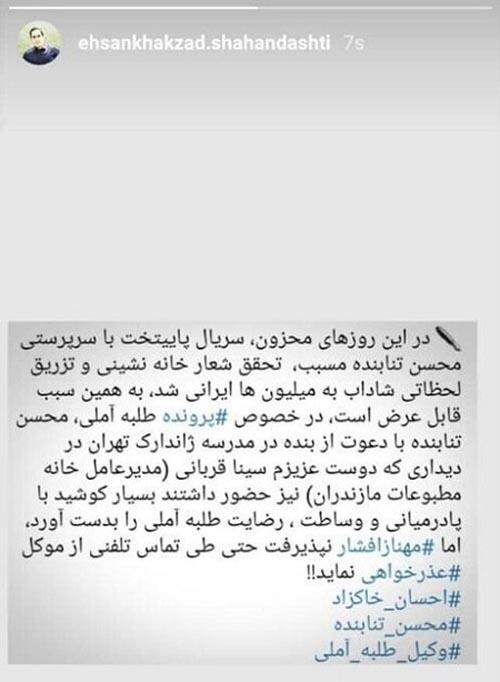 دعوای دوباره مهناز افشار و محسن تنابنده (عکس)
