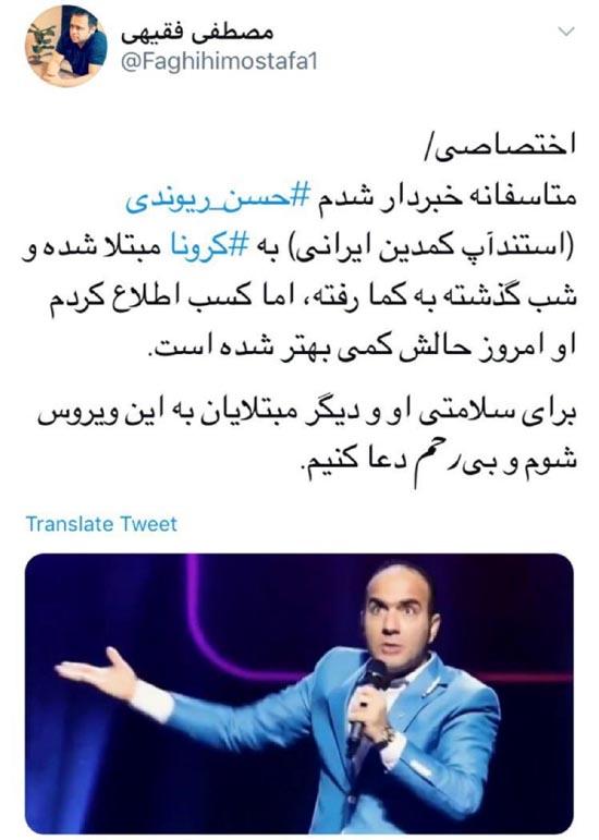 حسن ریوندی به خاطر ابتلا به کرونا به کما رفت (عکس)