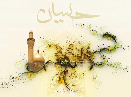 شعر و پوسترهای تبریک میلاد امام حسین (ع) و روز پاسدار