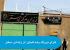 جزئیات و فیلم فرار زندانیان از زندان سقز ( 2 فیلم)