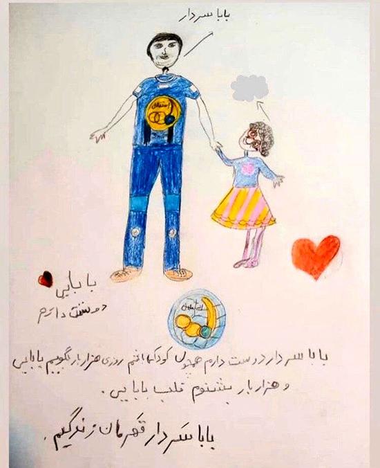 راز پدر شدن سردار آزمون با این نقاشی کودکانه لو رفت (عکس)