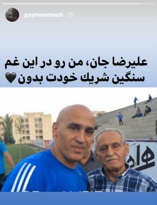 تسلیت علی دایی و علی کریمی بخاطر عزادار شدن منصوریان (عکس)