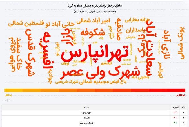 کرونایی ترین مناطق تهران به ترتیب آلودگی + نقشه