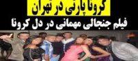 فیلم کرونا پارتی در تهران و تستهای گران و خصوصی کرونا