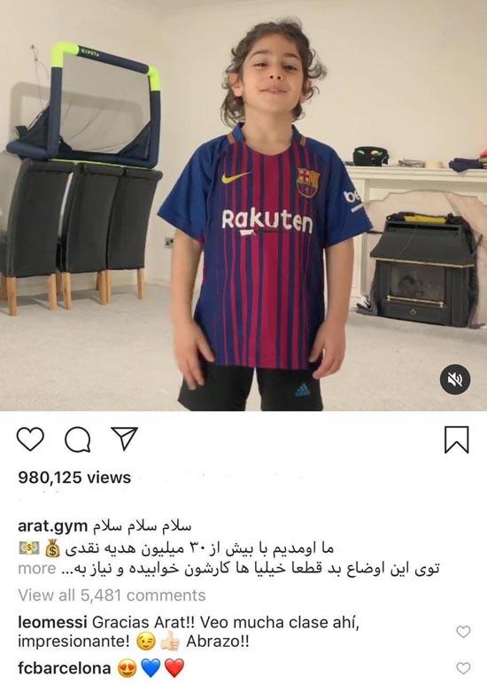 تعجب لیونل مسی از استعداد آرات کودک ایرانی+ فیلم و عکس