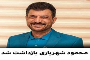 جزئیات بازداشت محمود شهریاری مجری سابق