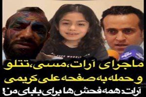 جزئیات حمله آرات و تتلو به علی کریمی + فیلم و عکس