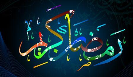 عکس پروفایل ماه رمضان و متن زیبا درباره رمضان