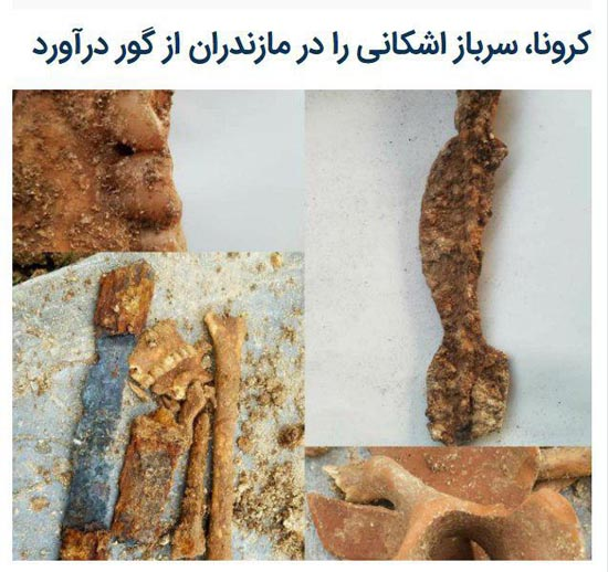 کشف گنج و اسکلت سرباز اشکانی هنگام دفن جسد یک کرونایی