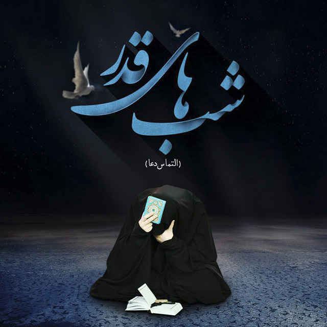 متن زیبا شب احیا و عکس پروفايل شب قدر