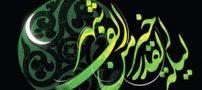 زیباترین شعرهای شب قدر و شهادت حضرت علی (ع)