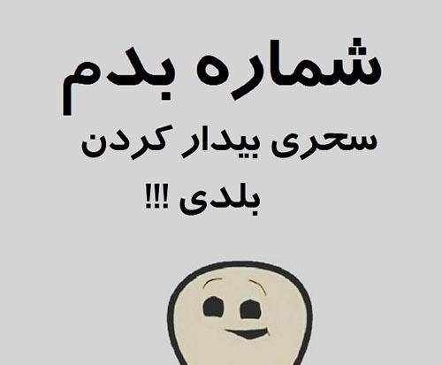 اس ام اس خنده دار و جوک ماه رمضان + عکس خنده دار