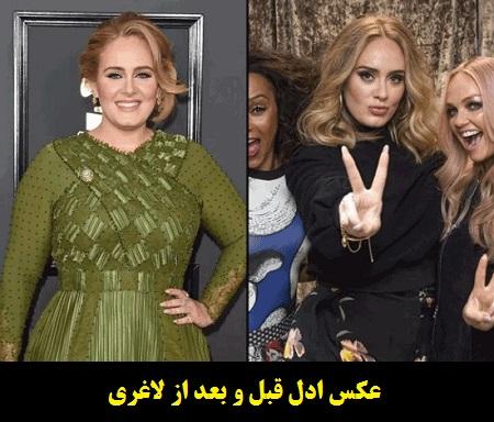 رژیم لاغری شدید ادل خواننده مشهور + دستور رژیم لاغری
