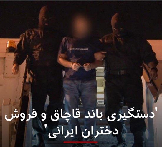 فیلم لحظه دستگیری رئیس باند قاچاق دختران ایرانی + جزئیات