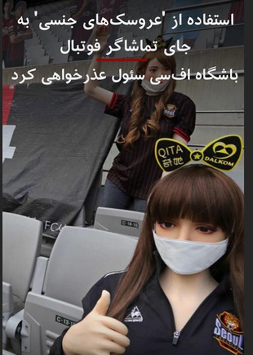 ماجرای عروسک های جنسی در ورزشگاه فوتبال (عکس)