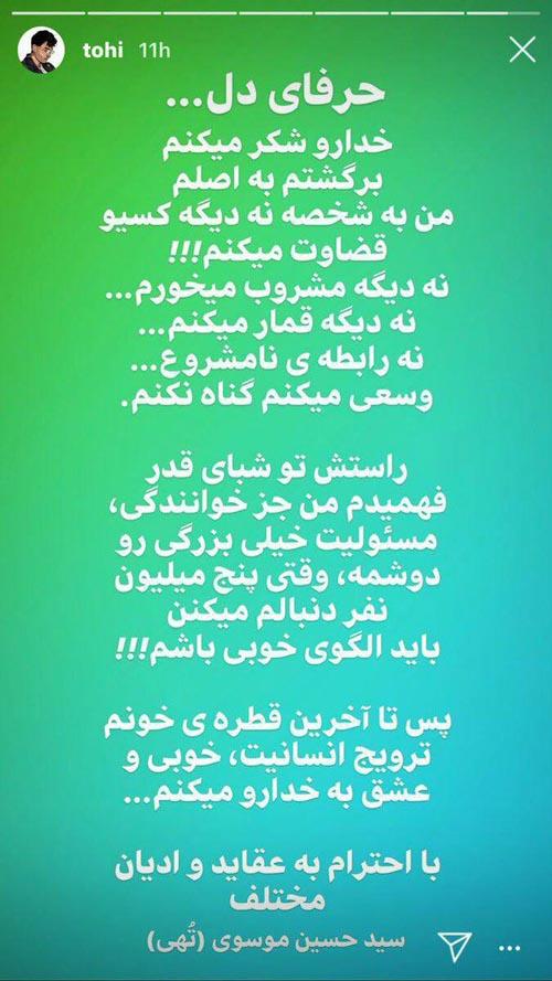 حسین تهی خواننده آنور آبی توبه کرد (عکس)