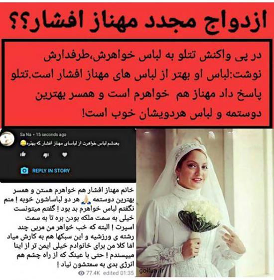 تتلو ازدواج مجدد مهناز افشار را افشا کرد (عکس)