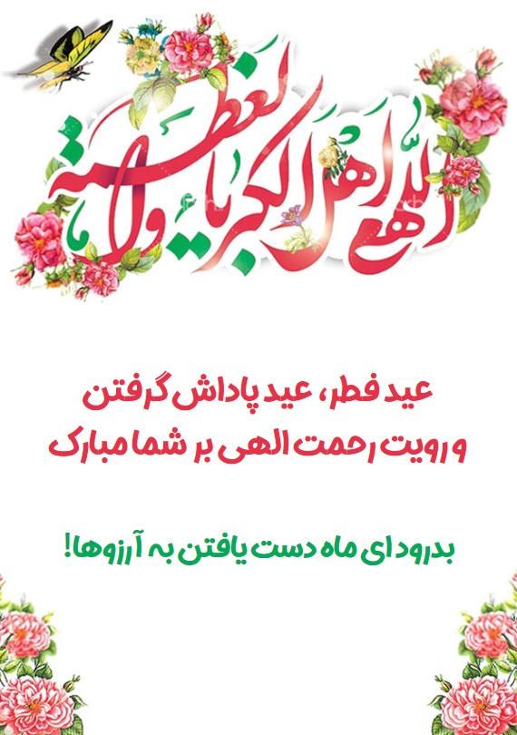 متن و پروفایل و استوری تبریک عید فطر