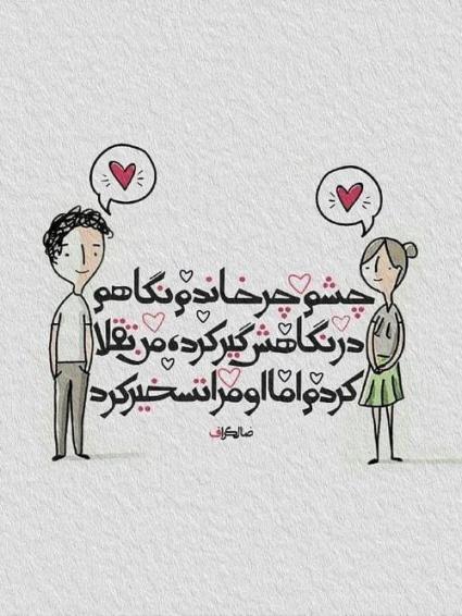 زیباترین نوشته های عاشقانه و عکسهای عاشقانه و رمانتیک