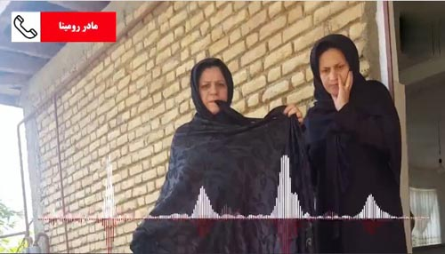 ناگفته های خاله رومینا اشرفی از قتل رومینا ( عکس )
