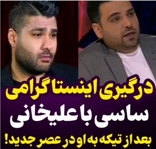درگیری احسان علیخانی و ساسی مانکن + فیلم و عکس