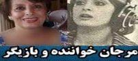خواننده خانم قبل از انقلاب درگذشت ( عکس و بیوگرافی )
