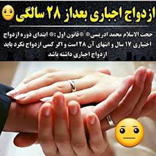 جزئیات قانون ازدواج اجباری تا 28 سالگی (عکس)