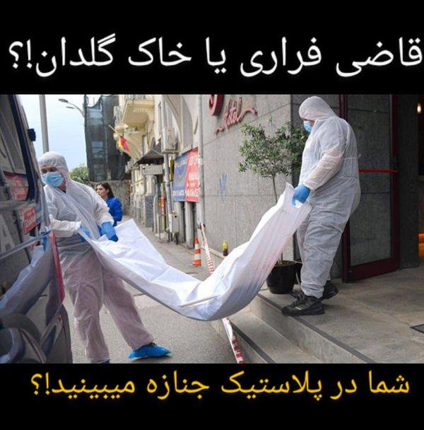 ماجرای مشکوک محل کشف جسد قاضی منصوری (عکس)