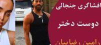 افشاگری دوست دختر رامین رضاییان فوتبالیست تیم ملی (عکس)
