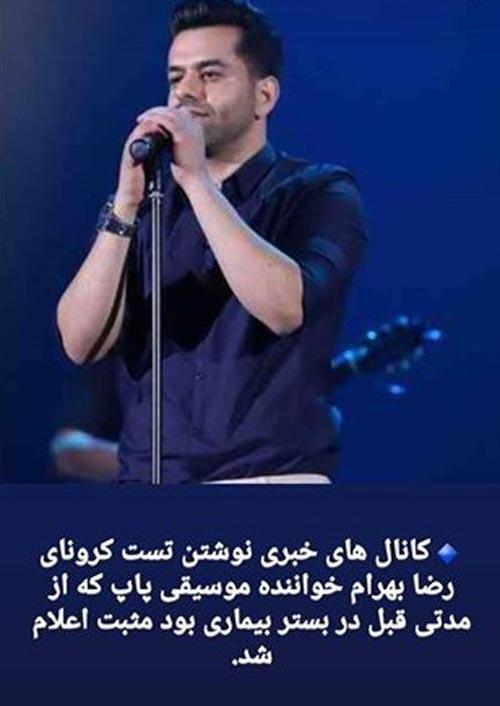 رضا بهرام خواننده مشهور پاپ کرونا گرفت ( عکس )