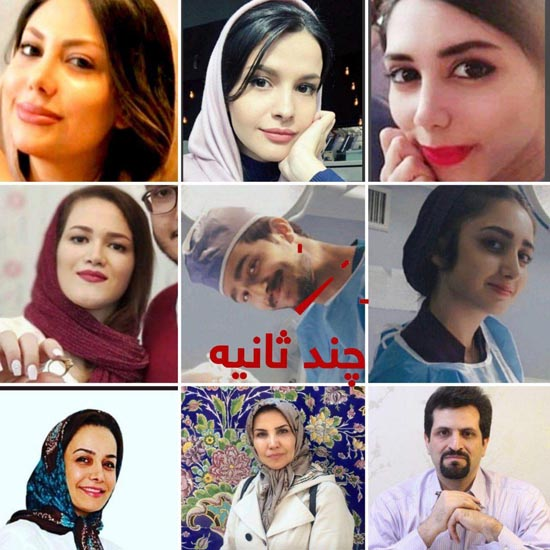 اسامی و تصاویر پزشکان و افراد کشته شده در انفجار کلینیک سینا