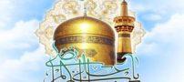متن زیبای تبریک تولد امام رضا علیه السلام