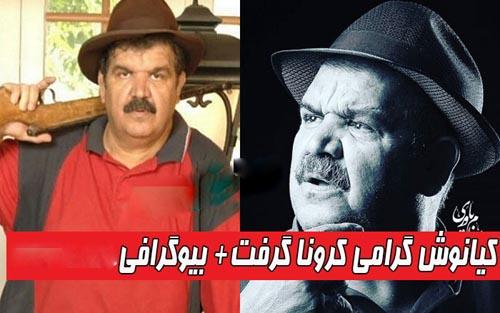 بازیگر مشهور ایرانی و همسر و فرزندانش کرونا گرفتند