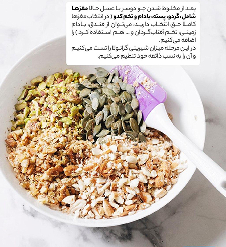 طرزتهیه گرانولا خوشمزه و پرانرژی برای صبحانه (عکس)