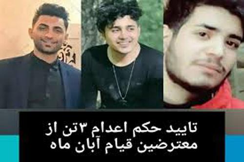 جزئیات حکم اعدام سه نفر از معترضان آبان 98