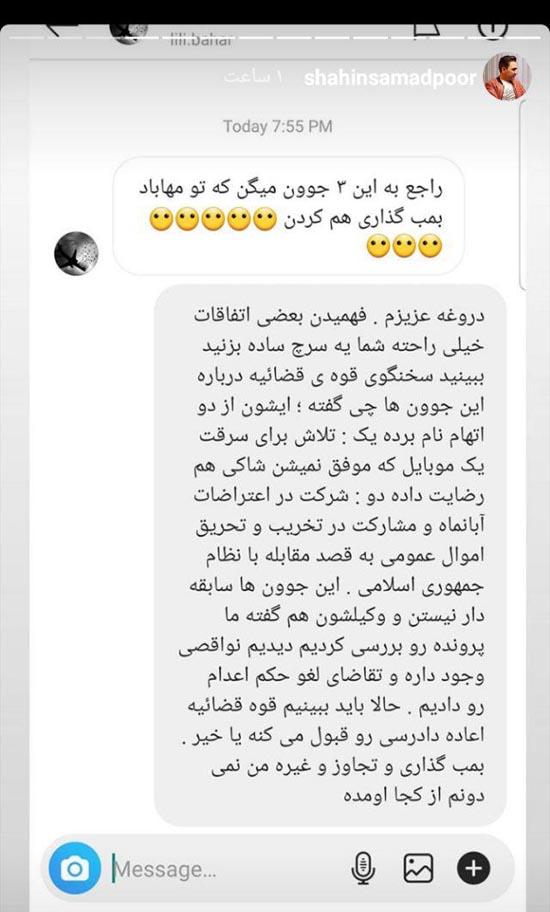 دفاع عجیب بهنوش بختیاری از اعدام معترضان آبان و جواب شاهین صمد پور و وکیل اعدامیها (عکس)