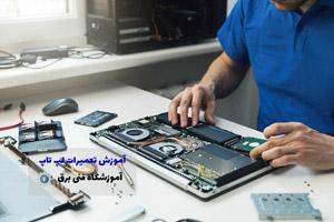 بررسی جامع بازار کار شغل تعمیرات لپ تاپ و رمز موفقیت در آن