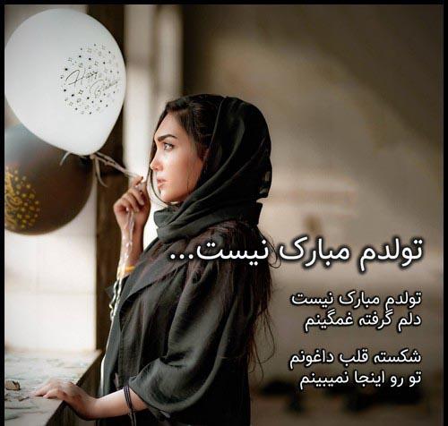عکس تولد تنهایی و نوشته های غمگین تولدم مبارک نیست