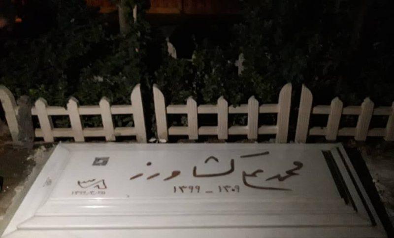 سنگ قبر محمد علی کشاورز با دستخط خودش (عکس)