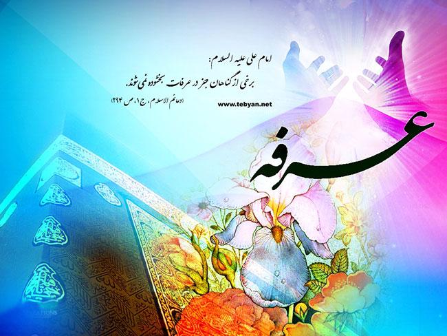 متن های زیبای تبریک روز عرفه + ( عکس پروفایل روز عرفه )